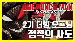 정적의 사도 - 원펀맨 2기 OP 한국어 버전