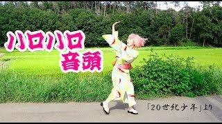 ハロハロ音頭で盆ダンス【うぽる1分振付】