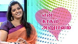 என் காதல் அனுபவம் - Interview with Varalaxmi Sarathkumar |  Natchathira Jannal