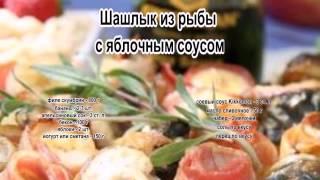 Шашлык рецепты с фото.Шашлык из рыбы с яблочным соусом