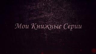 """Книжная серия """"Мир фантастики"""". Издательство Азбука."""