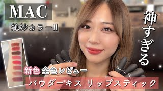 【カラバリ神】絶妙すぎる✨パウダーキスリップスティックの新色全色レビュー💄【可愛い祭り】/Powder Kiss Lipstick Review!/yurika
