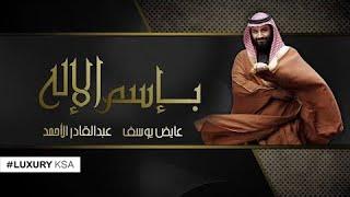 عايض يوسف و عبد القادر الأحمد - بإسم الإله (حصرياً) | 2019