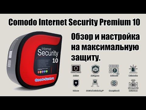 Comodo Internet Security 10 обзор и настройка на максимальную защиту