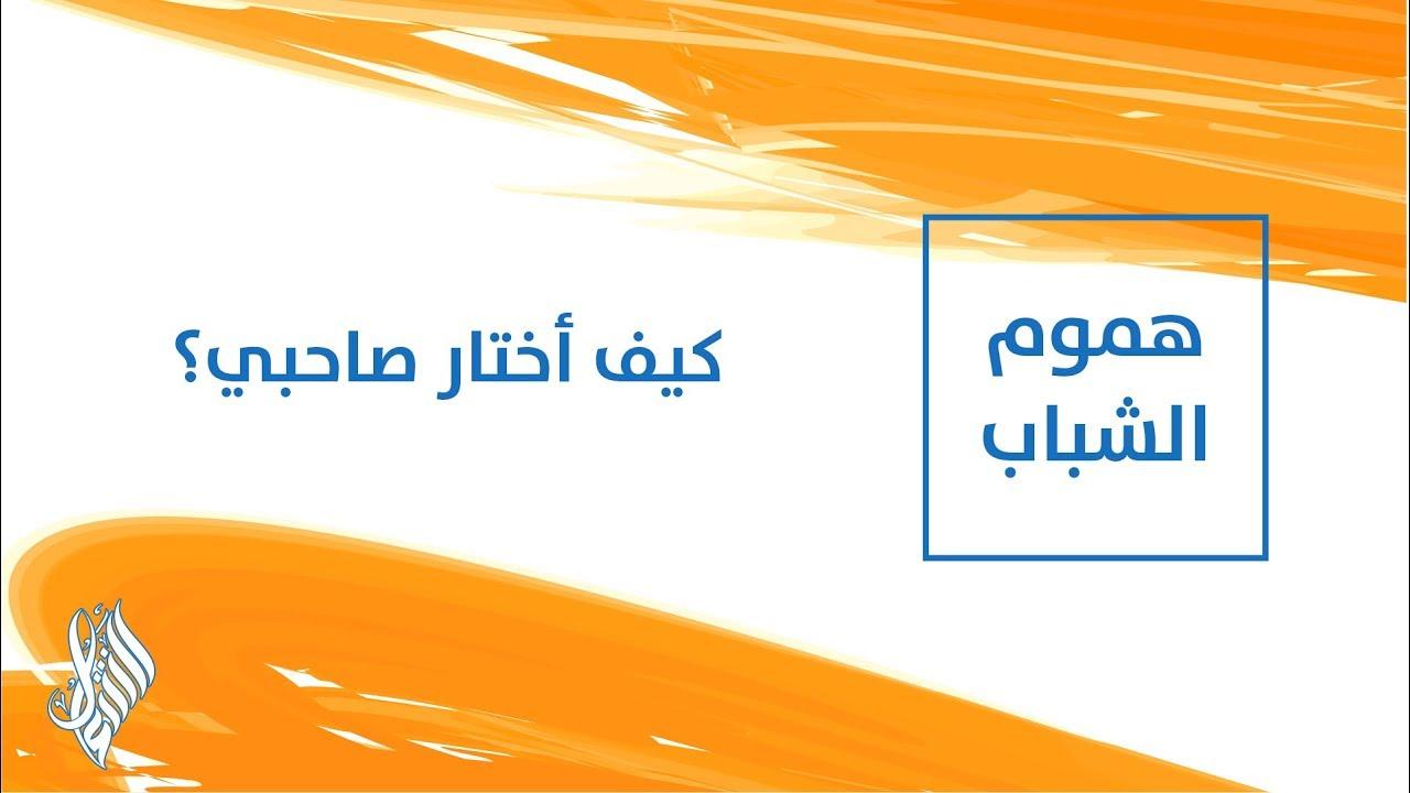 كيف أختار صاحبي؟ - د.محمد خير الشعال