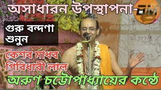 কেশব মাধব গিরিধারী লাল.../ গুরু বন্দনা / অরুণ চট্টপাধ্যায় / ARUN CHATTAPADYAY.@ GURU BANDANA.