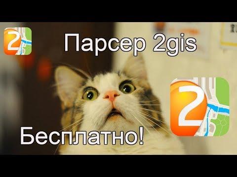 Бесплатный парсер 2gis.ru