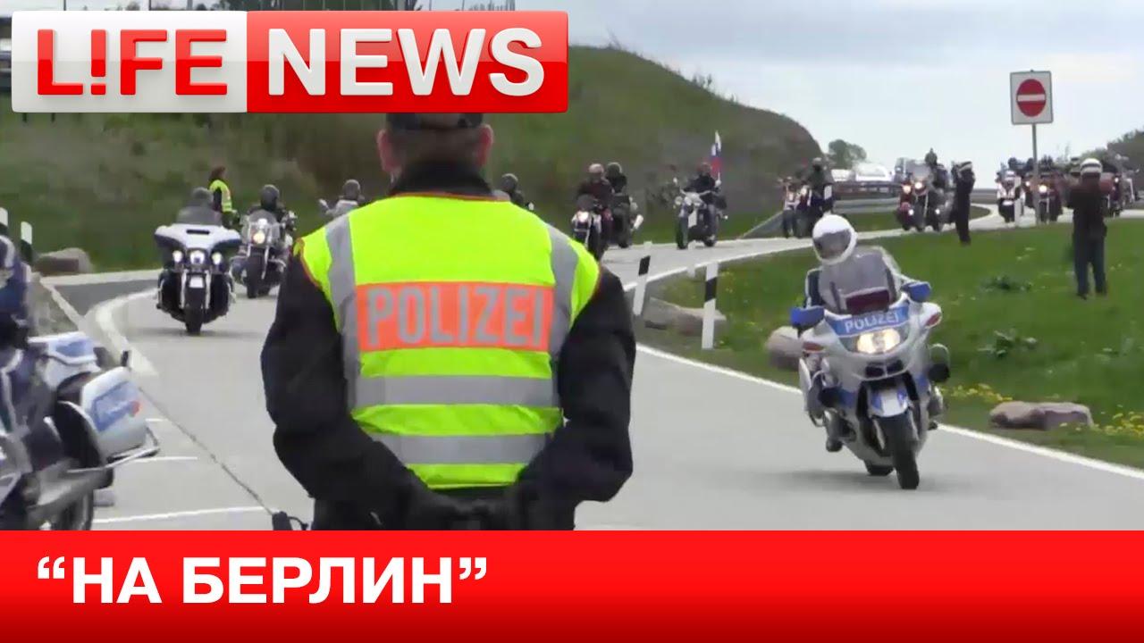 В Германии Ночным волкам преградила путь полиция