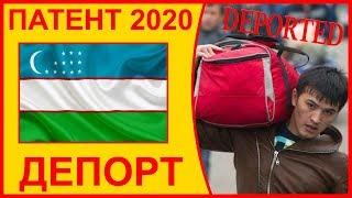 Патент 2020 #10. Депортация!! Вся правда для граждан Узбекистана. Депорт (Патент Нархи)