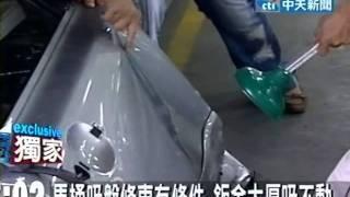 馬桶吸盤修車有條件 鈑金太厚吸不動 thumbnail