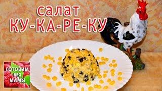 Салат Новогодний КУ-КА-РЕ-КУ. Готовим без мамы.