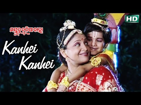 KANHEI KANHEI କହ୍ନେଇ କହ୍ନେଇ    Album-Mayur Chulia Kanha    Anjali Mishra    Sarthak Music