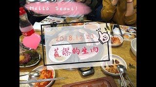 【RDE阿德】韓國Vlog#1  Day1 首爾明洞小吃 荒謬的生肉 焗烤扇貝 炸蝦