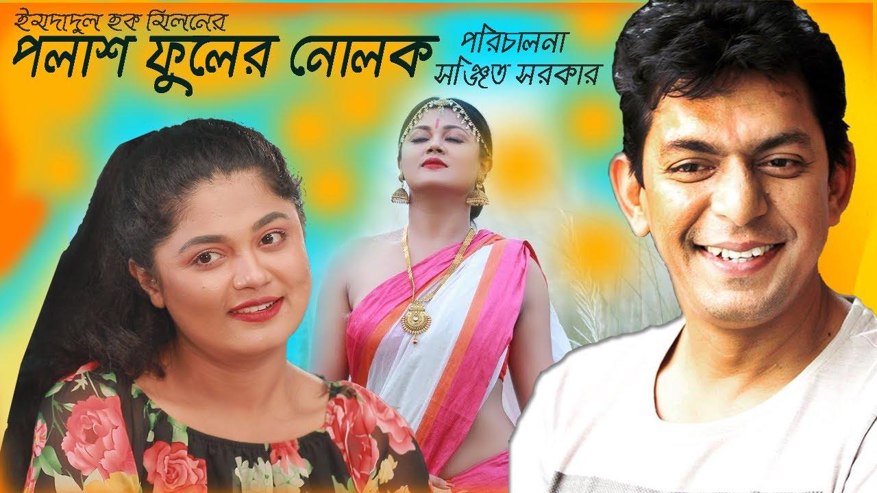 Bangla Natok | পলাশ ফুলের নোলক । Part 1 । Chanchal Chowdhury। Moushumi Hamid