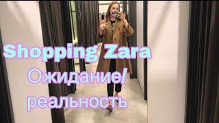 Шопинг влог Zara сентябрь 2019. Ожидание /реальность