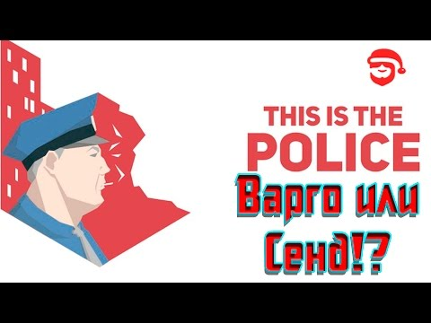 Война мафии[This Is The Police]