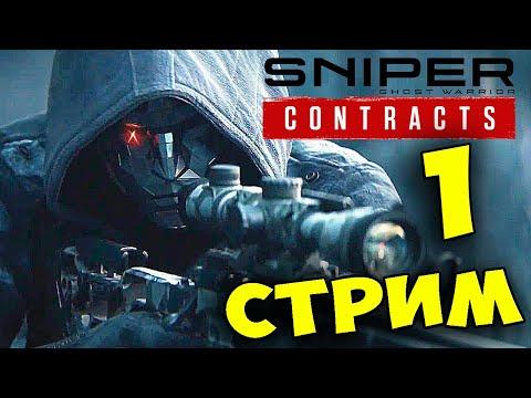 ДЕВУШКА ИГРАЕТ В Sniper: Ghost Warrior Contracts ► СНАЙПЕР МИССИЯ АЛТАЙСКИЕ ГОРЫ Ps4 (ЗАПИСЬ СТРИМА)
