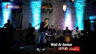 Download Wali Al Asmar Samahtak Chicago 2010 MP3 song and Music Video