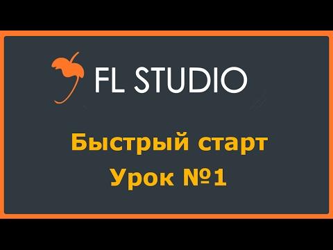 FL Studio - Быстрый старт - Урок №1