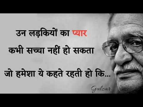 Gulzar shayari || Gulzar shayari in hindi || gulzar poetry || Shayari gulzar || Hindi shayari