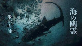 今回は、映画『海獣の子供』主題歌 「米津玄師」さんの「海の幽霊」をカ...