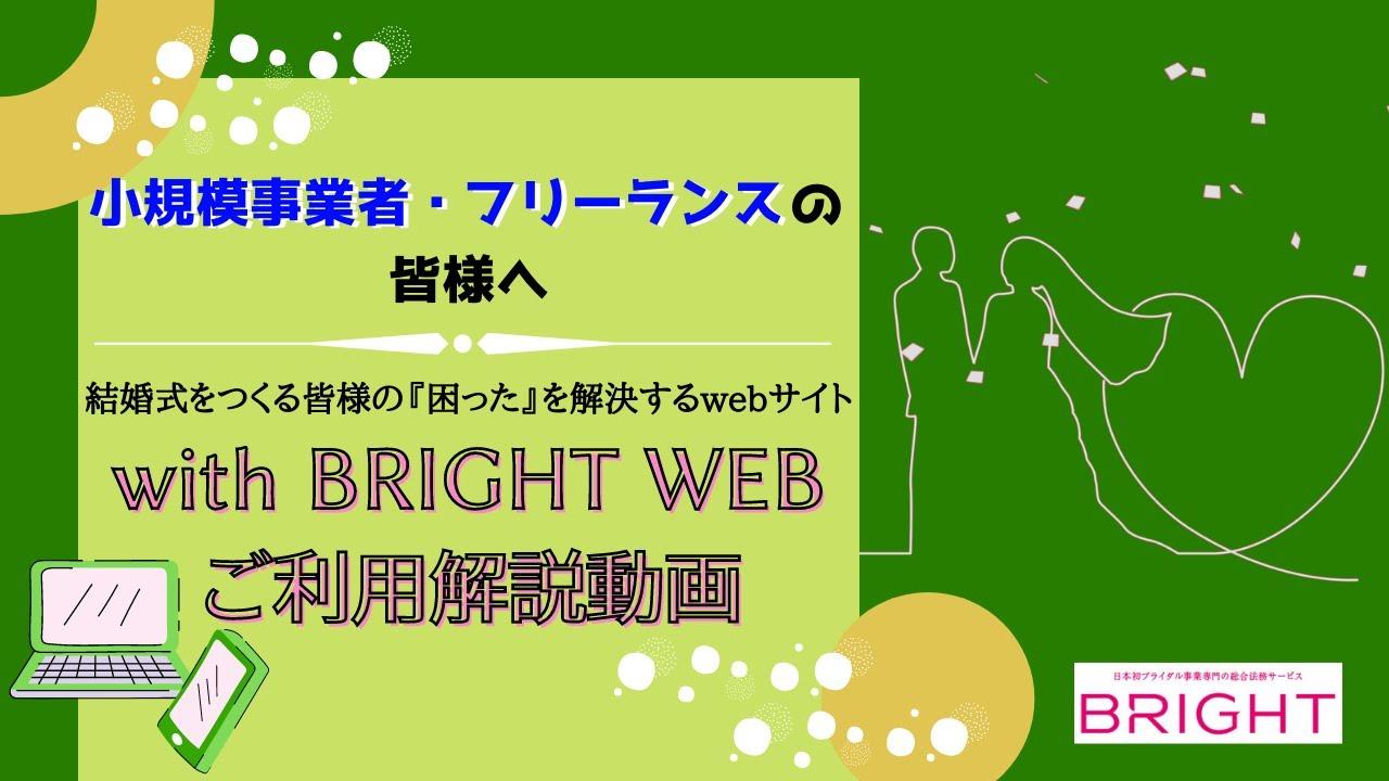 with BRIGHT顧問サービス プチコースについてご案内動画