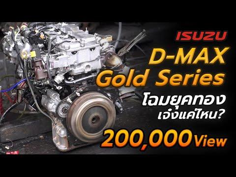 แกะกล่อง ► ISUZU D-MAX GOLD SERIES เครื่อง 4JK1 ENGINE 2.5 (2,500 cc) COMMON RAIL by gaeglong