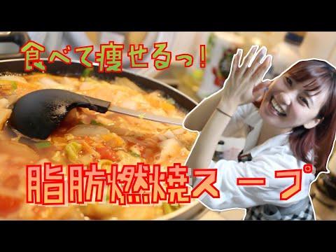 【ダイエット】脂肪燃焼スープでデトックス!何回もやってるけど効果絶大★簡単レシピでキミもスリムボディだ!