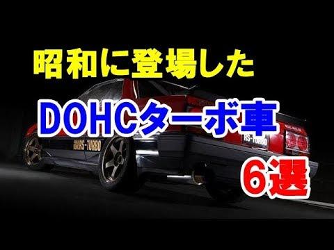 昭和に登場した記憶に残るDOHCターボ車6選!