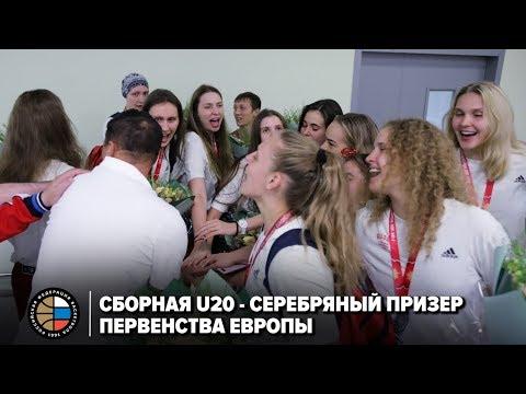 Сборная U20 - серебряный призер Первенства Европы