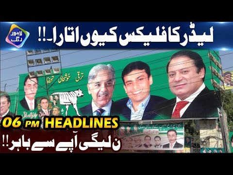 PMLN Supporters Out of Control !!- News Headlines | 06:00 PM | 25 Feb 2019 | Lahore Rang