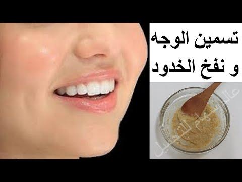 تسمين الوجه و نفخ الخدود بسرعه خياليه!!! خلطه تخلصك من نحافة وجه نهائيا