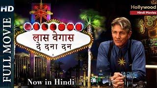 लॉस वेगास दे दना दन ( Las Vegas De Dana Dan ) Hollywood Action Movies In Hindi Dubbed Full HD