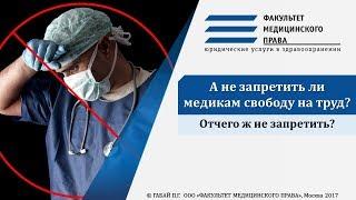 А не запретить ли медикам свободу на труд? Отчего ж не запретить?