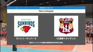 2018-19V.LEAGUE第11節  VC長野トライデンツ VS サントリーサンバーズ