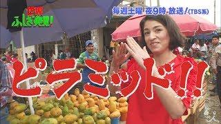 土曜よる9時 『世界ふしぎ発見!』 5月27日放送のミステリーハンター 比...