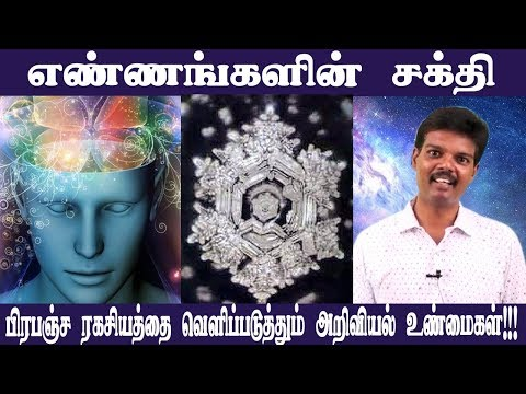 Power of Thoughts(Tamil)