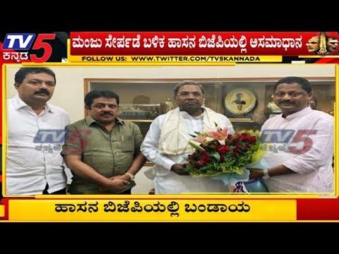 ಎ.ಮಂಜು ಸೇರ್ಪಡೆ ಬಳಿಕ ಹಾಸನ ಬಿಜೆಪಿಯಲ್ಲಿ ಅಸಮಾಧಾನ   Hassan   A manju   TV5 Kannada