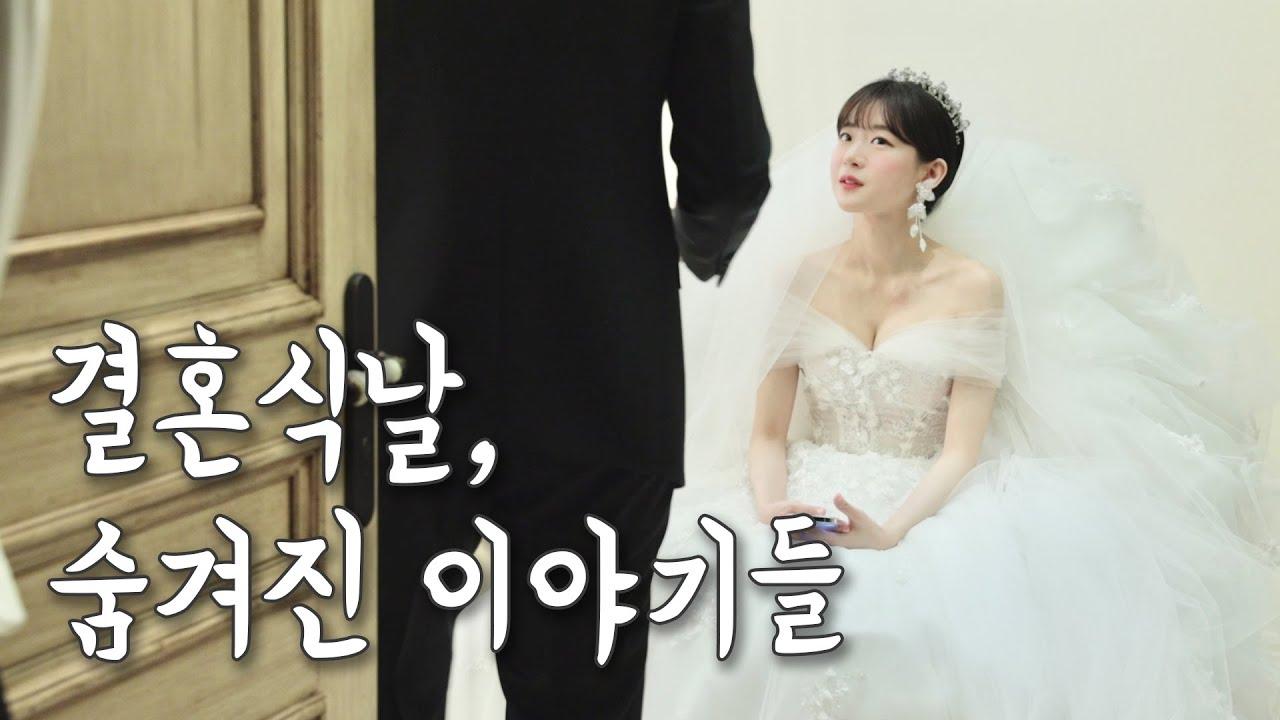 결혼식날, 뒤에 숨겨진 이야기들 [소근 S.K.Couple]