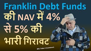 Franklin Debt Funds की NAV में 4%  से 5% की भारी गिरावट