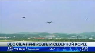 ВВС США пригрозили Северной Корее