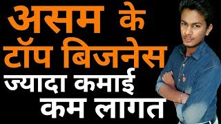 असम के टॉप बिजनेस | Business Ideas From Assam | Profitable Business Ideas in Hindi