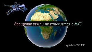 Вращение земли не стыкуется с МКС. Подарки к Новому году.