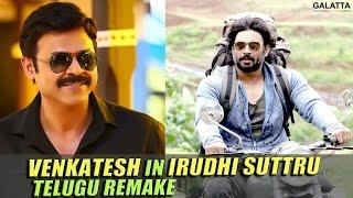 Irudhi Suttru : Venkatesh To Play Madhavan's Role In Telugu Remake