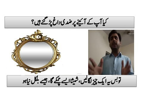 Ahmed Lifehacks| how to clean mirror at home| how to remove stains from mirror| wash mirror