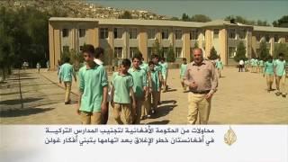 محاولات أفغانية لتجنيب المدارس التركية خطر الإغلاق