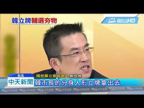 20190217中天新聞 2/23合體前! 鄭世維帶韓國瑜立牌上節目