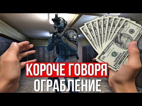 КОРОЧЕ ГОВОРЯ, ОГРАБЛЕНИЕ//Я