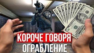 КОРОЧЕ ГОВОРЯ, ОГРАБЛЕНИЕ//Я МИЛЛИОНЕР 2
