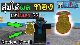 Steve's one piece-ROBLOX random results (gold) fish that don't review |!!, cruel eh how justly | dash before the sting noef.